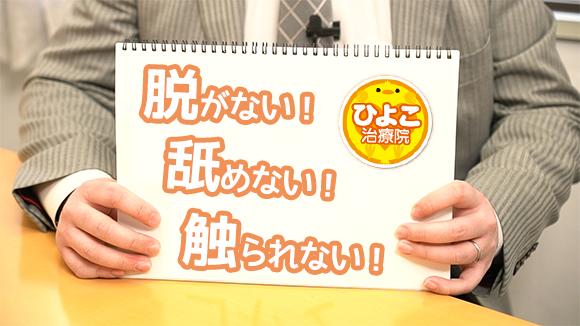 ひよこ治療院(福岡ハレ系)の求人動画