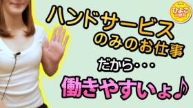 ひよこ治療院(福岡ハレ系)に在籍する女の子のお仕事紹介動画