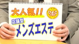 福岡ひよこ治療院の求人動画