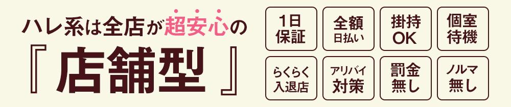 福岡ハレ系