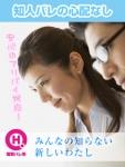 福岡ハレ系で働くメリット3