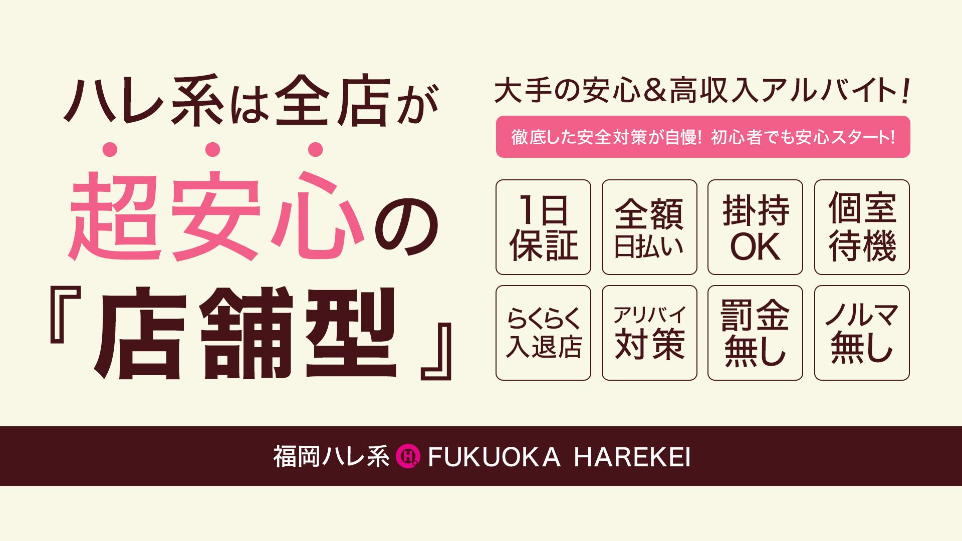 福岡ハレ系の求人画像