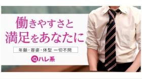 福岡ハレ系の求人動画