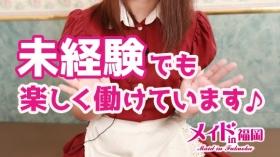 メイドin福岡(福岡ハレ系)に在籍する女の子のお仕事紹介動画