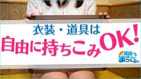 福岡DEまっとる。(福岡ハレ系)の求人動画