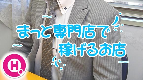 福岡DEまっとる。のバニキシャ(スタッフ)動画