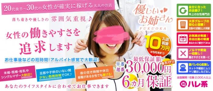 優しいお姉さん(福岡ハレ系)の体験入店求人画像
