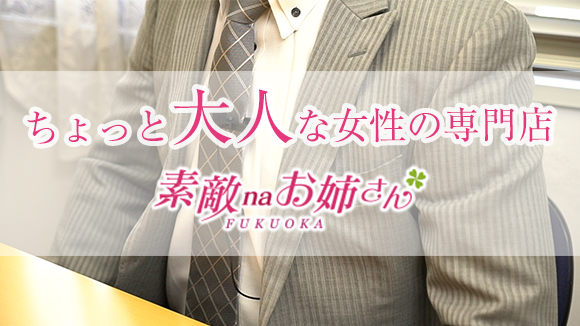 福岡 素敵なお姉さんのバニキシャ(スタッフ)動画
