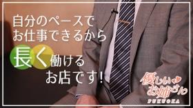 優しいお姉さん(福岡ハレ系)