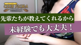 川崎倶楽部フローラに在籍する女の子のお仕事紹介動画