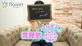 flower plus(フラワープラス)に在籍する女の子のお仕事紹介動画