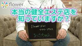 flower plus(フラワープラス)のスタッフによるお仕事紹介動画