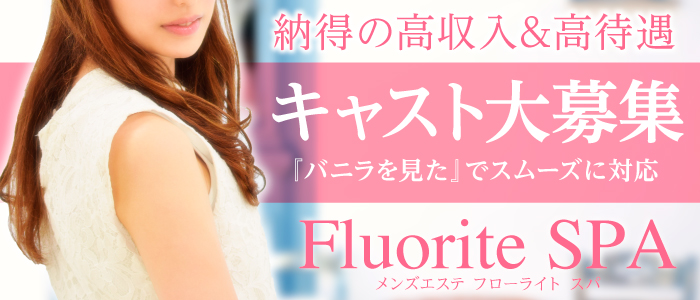 Fluorite SPA (フローライト スパ)の求人画像