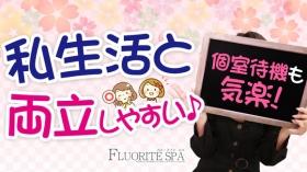 Fluorite SPA (フローライト スパ)