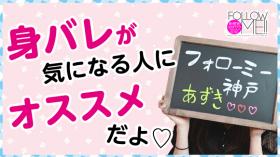 フォローミー神戸の求人動画