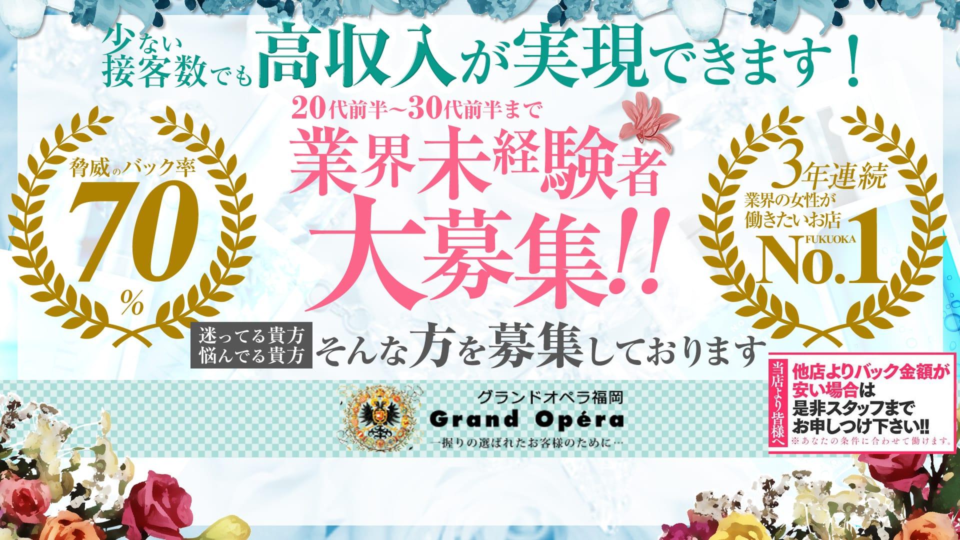 グランドオペラ福岡