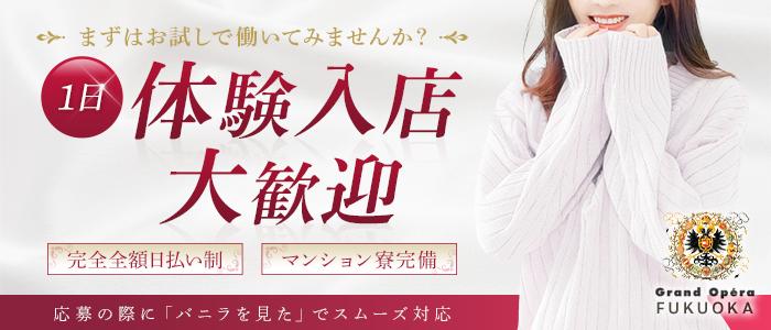 体験入店・グランドオペラ福岡