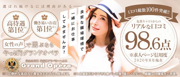 グランドオペラ福岡の体験入店求人画像