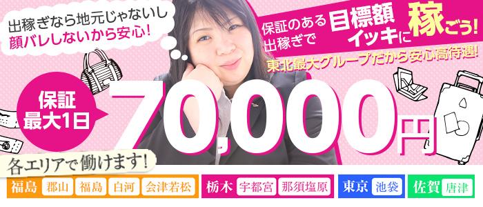 出稼ぎ・Forever Group九州(フォーエバーグループ)