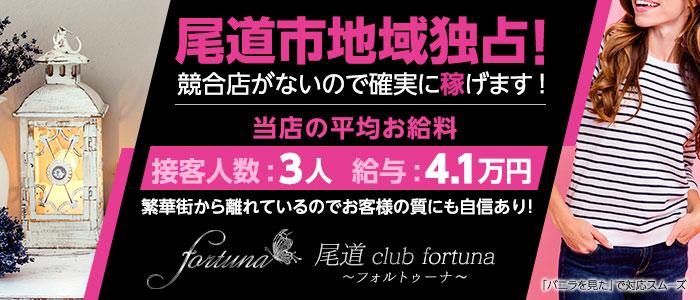 尾道 club fortuna -フォルトゥーナ-の求人画像