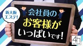 4h~フォーエイチ~の求人動画