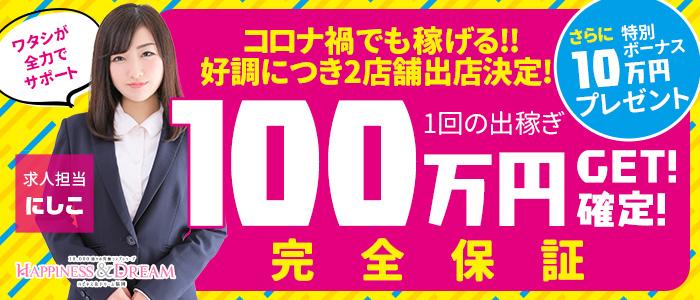 ハピネス&ドリーム福岡(ハピネスグループ)の出稼ぎ求人画像