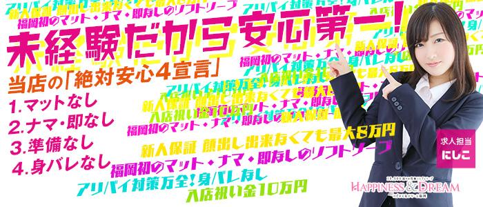ハピネス&ドリーム福岡(ハピネスグループ)の未経験求人画像