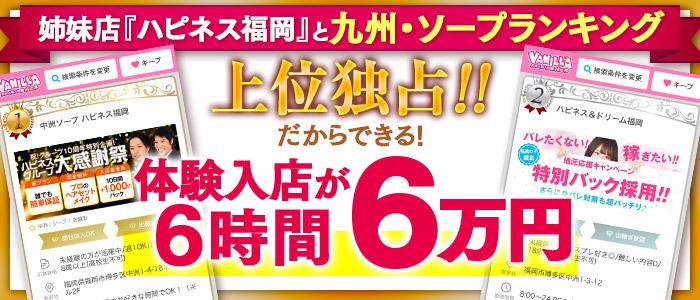 体験入店・ハピネス&ドリーム福岡