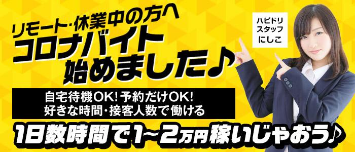 ハピネス&ドリーム福岡の体験入店求人画像
