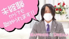 ハピネス&ドリーム福岡のスタッフによるお仕事紹介動画