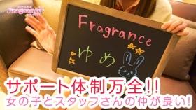 Fragrance(フレグランス)に在籍する女の子のお仕事紹介動画