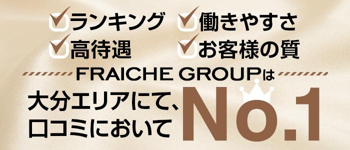 fraiche groupの求人画像