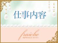 fraiche(フレーシェ)