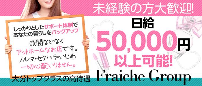 未経験・fraiche(フレーシェグループ)