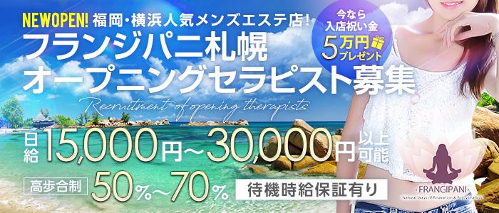 フランジパニ札幌店の求人画像