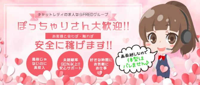 FRED(フレッド)グループ東新宿店のぽっちゃり求人画像