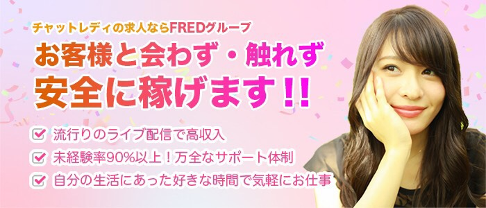 FRED(フレッド)グループ東新宿店の体験入店求人画像