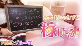 FRED(フレッド)グループ東新宿店の求人動画
