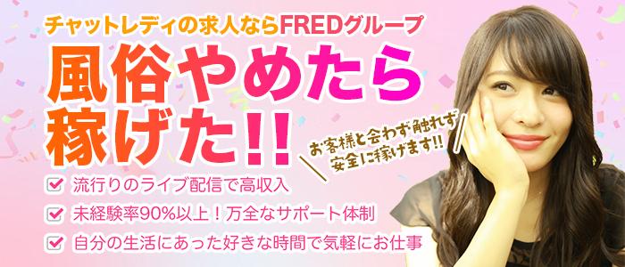 FRED(フレッド)グループ渋谷店の求人画像