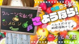 フルーツ宅配便 堺東店に在籍する女の子のお仕事紹介動画