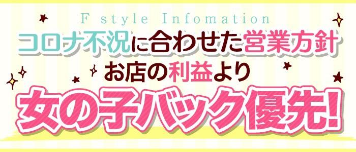 F styleの求人画像