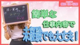 藤沢 添い寝フレンドに在籍する女の子のお仕事紹介動画