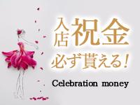グランドオープン記念!入店祝い金プレゼントのアイキャッチ画像