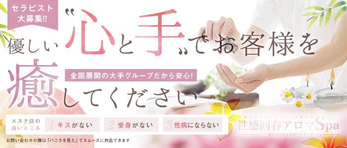 福井性感回春アロマSpa