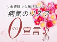 福井性感回春アロマSpaで働くメリット1