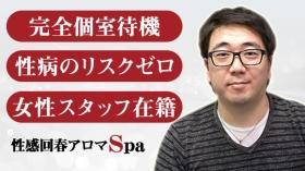 福井性感回春アロマSpaの求人動画