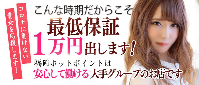 福岡ホットポイントの体験入店求人画像