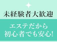 乳首快楽・回春メンズエステ~福岡店~