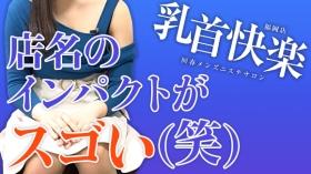 乳首快楽・回春メンズエステ~福岡店~の求人動画