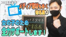 不況女子のスタッフによるお仕事紹介動画